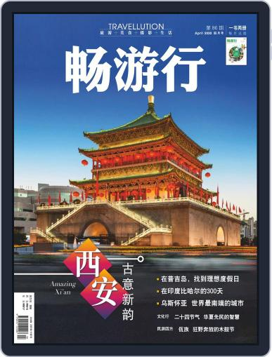 Travellution 畅游行 April 1st, 2020 Digital Back Issue Cover