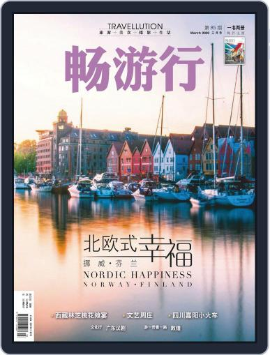 Travellution 畅游行 March 2nd, 2020 Digital Back Issue Cover