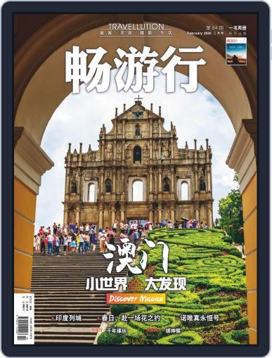 Travellution 畅游行 February 1st, 2020 Digital Back Issue Cover