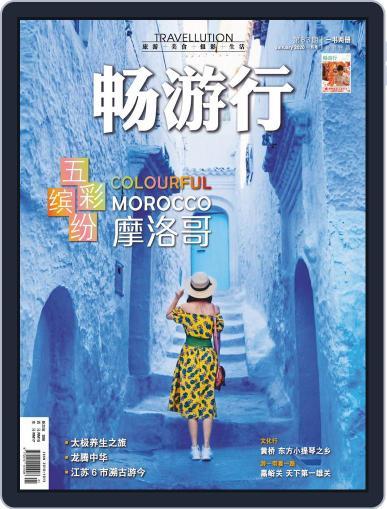 Travellution 畅游行 December 31st, 2019 Digital Back Issue Cover