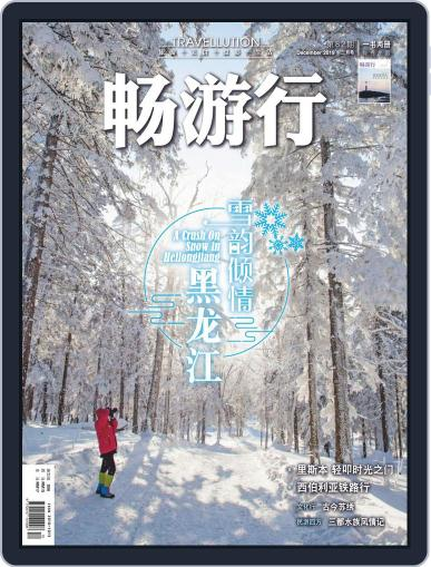 Travellution 畅游行 December 2nd, 2019 Digital Back Issue Cover