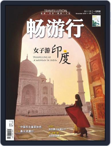 Travellution 畅游行 November 1st, 2019 Digital Back Issue Cover