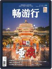 Travellution 畅游行 (Digital) Subscription August 1st, 2019 Issue