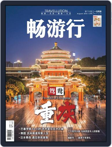 Travellution 畅游行 August 1st, 2019 Digital Back Issue Cover