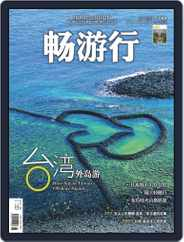 Travellution 畅游行 (Digital) Subscription May 31st, 2019 Issue