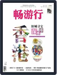 Travellution 畅游行 (Digital) Subscription May 1st, 2019 Issue