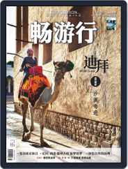 Travellution 畅游行 (Digital) Subscription March 1st, 2019 Issue