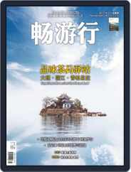 Travellution 畅游行 (Digital) Subscription February 1st, 2019 Issue