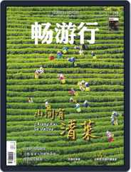 Travellution 畅游行 (Digital) Subscription January 1st, 2019 Issue
