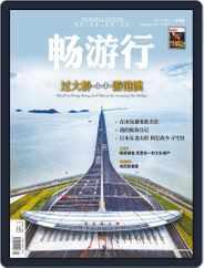 Travellution 畅游行 (Digital) Subscription November 30th, 2018 Issue
