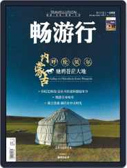 Travellution 畅游行 (Digital) Subscription October 1st, 2018 Issue