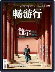 Travellution 畅游行 (Digital) Subscription September 1st, 2018 Issue