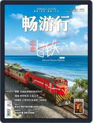 Travellution 畅游行 (Digital) Subscription August 1st, 2018 Issue