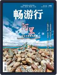 Travellution 畅游行 (Digital) Subscription July 1st, 2018 Issue