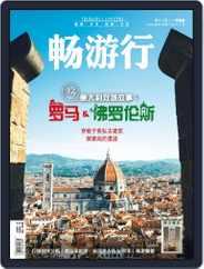 Travellution 畅游行 (Digital) Subscription June 1st, 2018 Issue