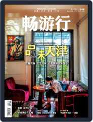 Travellution 畅游行 (Digital) Subscription May 1st, 2018 Issue