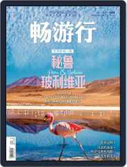 Travellution 畅游行 (Digital) Subscription March 1st, 2018 Issue