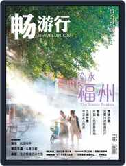 Travellution 畅游行 (Digital) Subscription February 1st, 2018 Issue