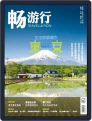 Travellution 畅游行 (Digital) Subscription January 1st, 2018 Issue