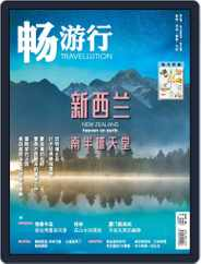 Travellution 畅游行 (Digital) Subscription August 1st, 2017 Issue