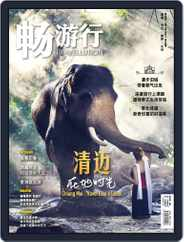 Travellution 畅游行 (Digital) Subscription July 16th, 2017 Issue