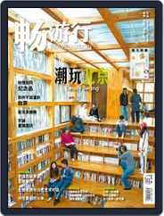 Travellution 畅游行 (Digital) Subscription May 12th, 2017 Issue