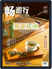 Travellution 畅游行 (Digital) Subscription March 10th, 2017 Issue