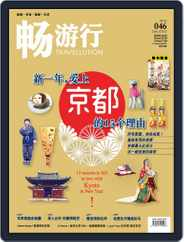 Travellution 畅游行 (Digital) Subscription February 10th, 2017 Issue