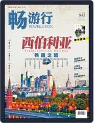 Travellution 畅游行 (Digital) Subscription September 1st, 2016 Issue