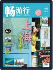 Travellution 畅游行 (Digital) Subscription July 28th, 2016 Issue