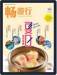 Travellution 畅游行 (Digital) Subscription June 29th, 2016 Issue
