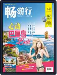 Travellution 畅游行 (Digital) Subscription May 30th, 2016 Issue