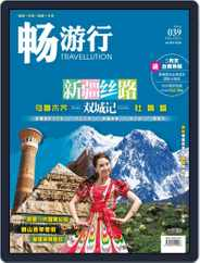 Travellution 畅游行 (Digital) Subscription May 5th, 2016 Issue