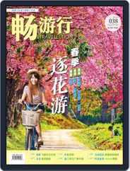 Travellution 畅游行 (Digital) Subscription April 7th, 2016 Issue