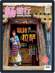 Travellution 畅游行 (Digital) Subscription March 1st, 2016 Issue