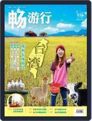 Travellution 畅游行 (Digital) Subscription December 25th, 2015 Issue