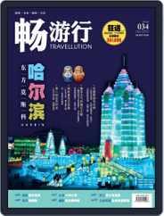 Travellution 畅游行 (Digital) Subscription December 7th, 2015 Issue