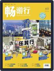 Travellution 畅游行 (Digital) Subscription November 1st, 2015 Issue