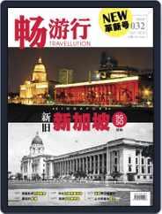 Travellution 畅游行 (Digital) Subscription October 22nd, 2015 Issue
