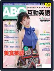 ABC 互動英語 (Digital) Subscription April 17th, 2020 Issue
