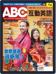 ABC 互動英語 (Digital) Subscription December 23rd, 2019 Issue