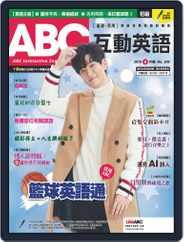 ABC 互動英語 (Digital) Subscription July 24th, 2019 Issue