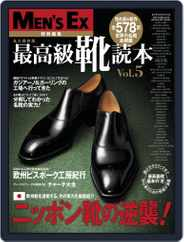 Men's Ex特別編集 最高級靴読本 Magazine (Digital) Subscription May 29th, 2012 Issue