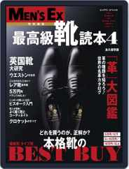 Men's Ex特別編集 最高級靴読本 Magazine (Digital) Subscription May 15th, 2012 Issue