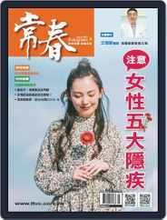 Evergreen 常春 (Digital) Subscription April 30th, 2020 Issue
