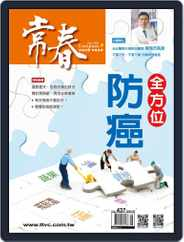 Evergreen 常春 (Digital) Subscription August 1st, 2019 Issue