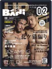 バディ badi (Digital) Subscription December 20th, 2018 Issue