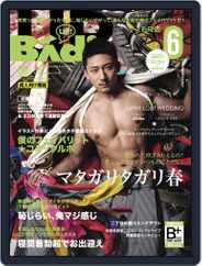 バディ badi (Digital) Subscription April 20th, 2018 Issue