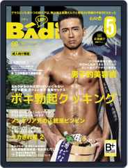 バディ badi (Digital) Subscription March 20th, 2018 Issue