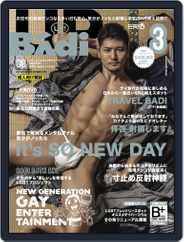 バディ badi (Digital) Subscription January 20th, 2018 Issue